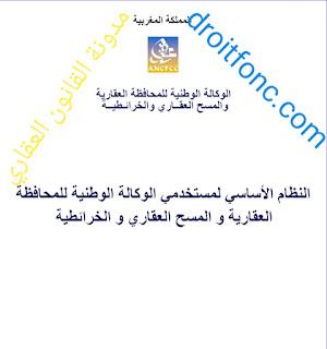 النظام الأساسي لمستخدمي الوكالة الوطنية للمحافظة العقارية والمسح العقاري والخرائطية