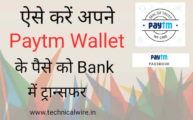 paytm wallet to bank transfer,paytm wallet to bank transfer free,how to send money from paytm to bank account, paise transfer karne wala apps