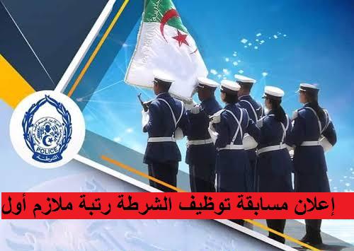 إعلان مسابقة توظيف الشرطة رتبة ملازم أول