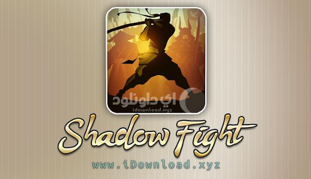 تحميل لعبة محارب الظل 2019 Shadow Fight للكمبيوتر وللاندرويد