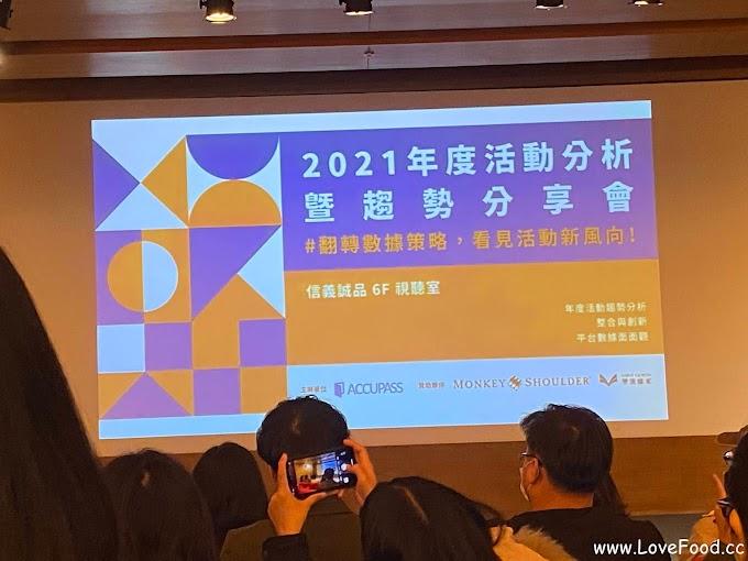 ACCUPASS 2021年度活動分析暨趨勢分享會 @ 信義誠品視聽室