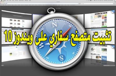 طريقة-تثبيت-متصفح-سفاري-Safari-على-ويندوز-10-Safari-for-Windows
