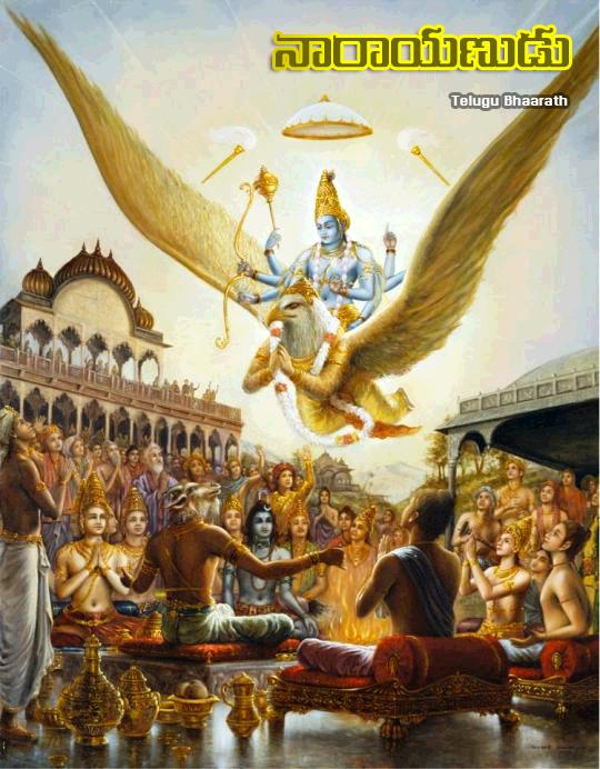 నారాయణ ఉవాచ - Naarayana Uvaacha