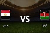 نتيجة مباراة مصر وكينيا  يلا كورة  اليوم في كأس امم الفريقيا