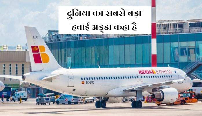 विश्व के 10 सबसे बड़े हवाई अड्डे कौन से है? World ka sabse bada airport kahan hai