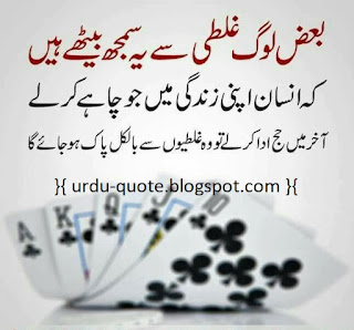 Urdu Lovely Quotes 28