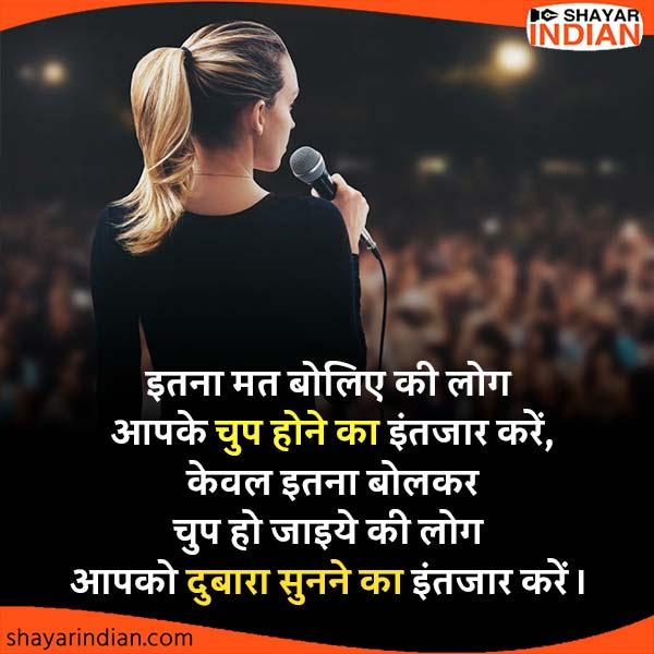 Hindi Suvichar : Bolna, Chup Hona, Sunana, Intzaar
