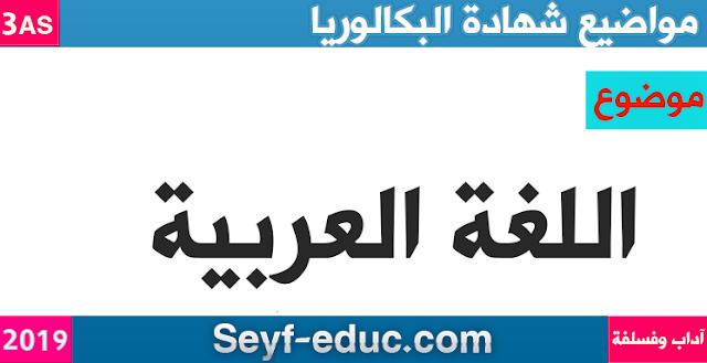 موضوع اللغة العربية لشهادة البكالوريا 2019 اداب وفلسفة