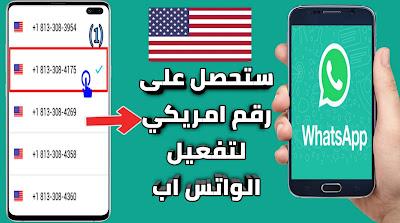 تفعيل الواتس اب برقم امريكي مجاني عبر برنامج ارقام الامريكية الجديد 2020 بسهولة