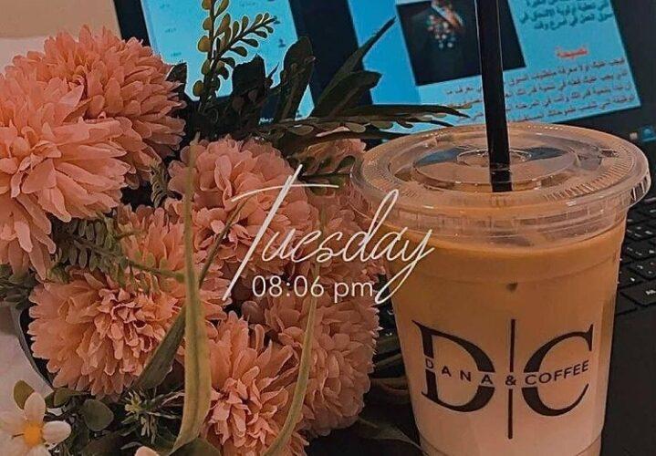 أسعار منيو ورقم وعنوان فروع كافيه دانه Danah Cafe