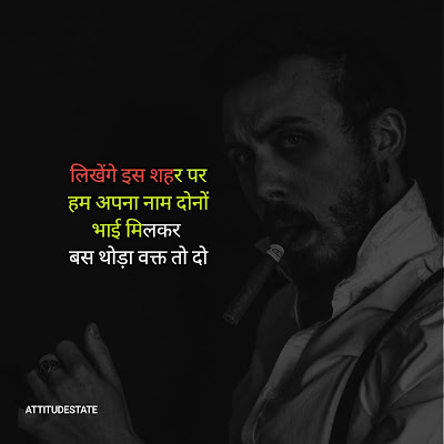 Latest Bhai Bhai Attitude Status Shayari In Hindi