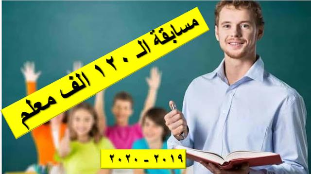 شرح طريقة التقديم فى مسابقة وزارة التربية والتعليم لتعين 120 الف مدرس واداري وعمال خدمات
