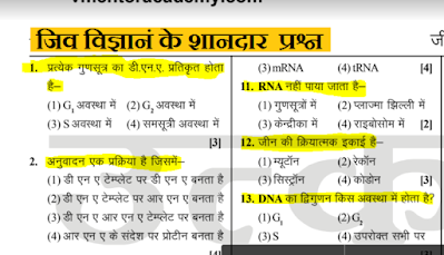 Biology Objective Questions in Hindi