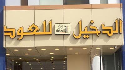 فروع الدخيل للعود فى السعودية 2021