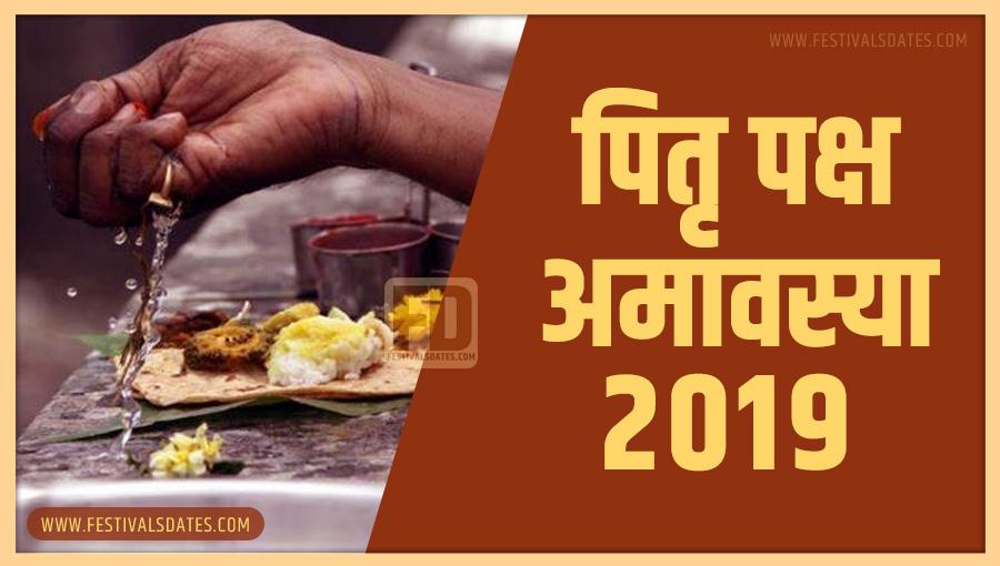2019 पितृ पक्ष अमावस्या तारीख व समय भारतीय समय अनुसार