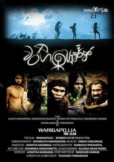 Karma Film Sinhala