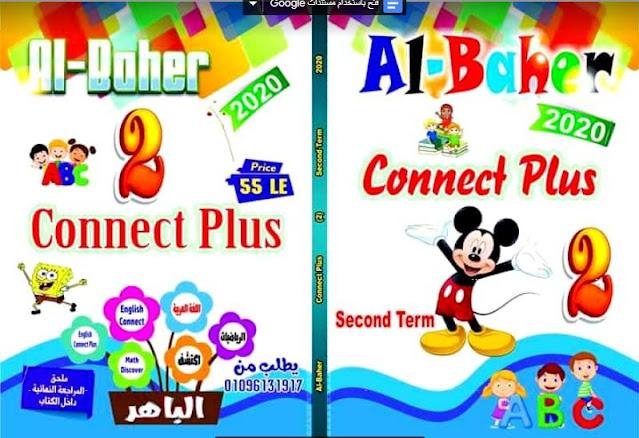 تحميل كتاب الباهر كونكت بلس connect plus 2 للصف الثانى الابتدائى الترم الثانى 2021