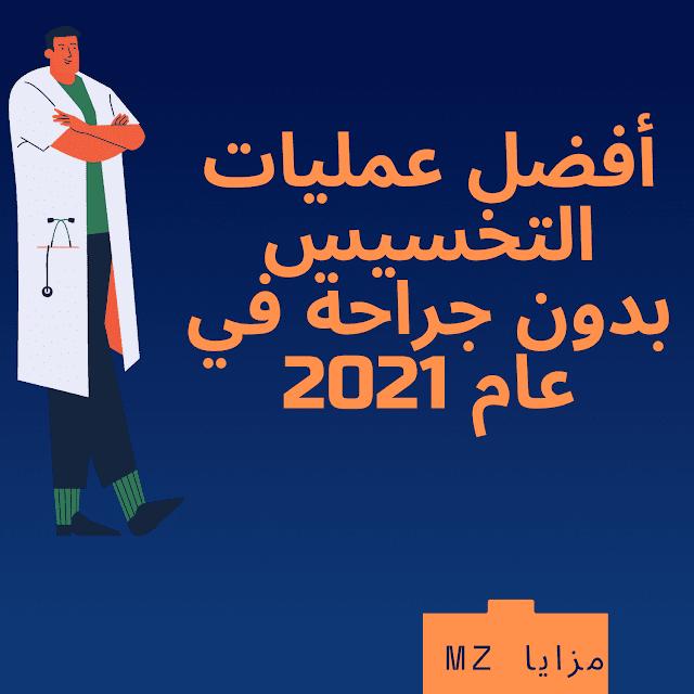 أفضل عمليات التخسيس بدون جراحة في عام 2021