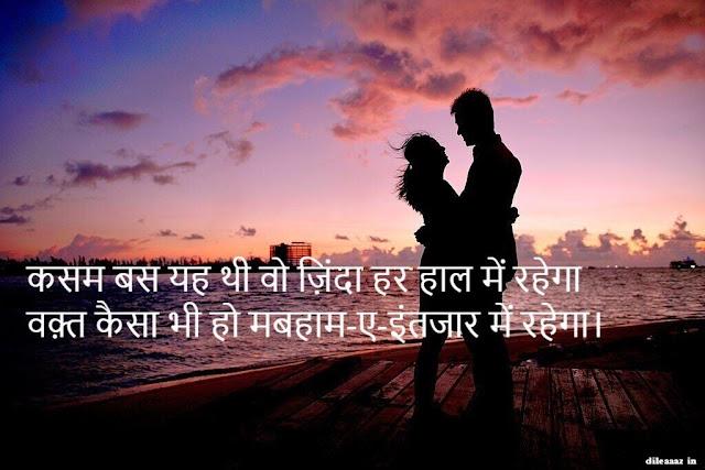 "Urdu Hindi shayari-उर्दू हिन्दी शायरी-""कसम PROMISE"""