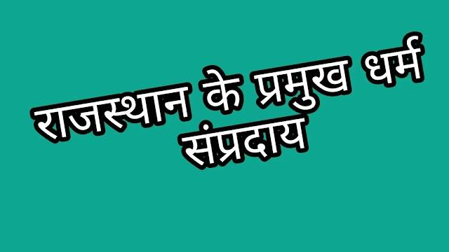 Rajsthan Ke Dharam Sampardhay