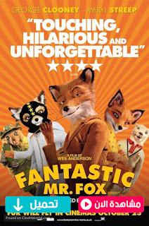 مشاهدة وتحميل فيلم Fantastic Mr Fox 2009 مترجم عربي