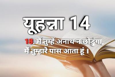 मैं तुम्हें अनाथ न छोडूंगा, मैं तुम्हारे पास आता हूं - यूहन्ना 14:18 । John 14 in hindi
