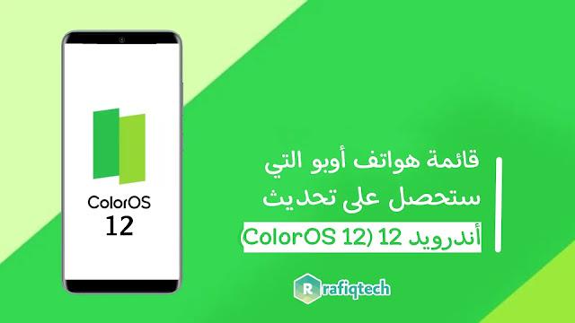 قائمة هواتف أوبو التي ستحصل على تحديث اندرويد 12 (ColorOS 12)