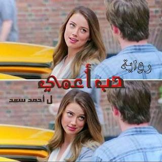 رواية حب اعمي الحلقة الثالثة عشر