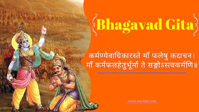 Bhagwat Geeta Shlok Krishna aur Arjun Mahabharat