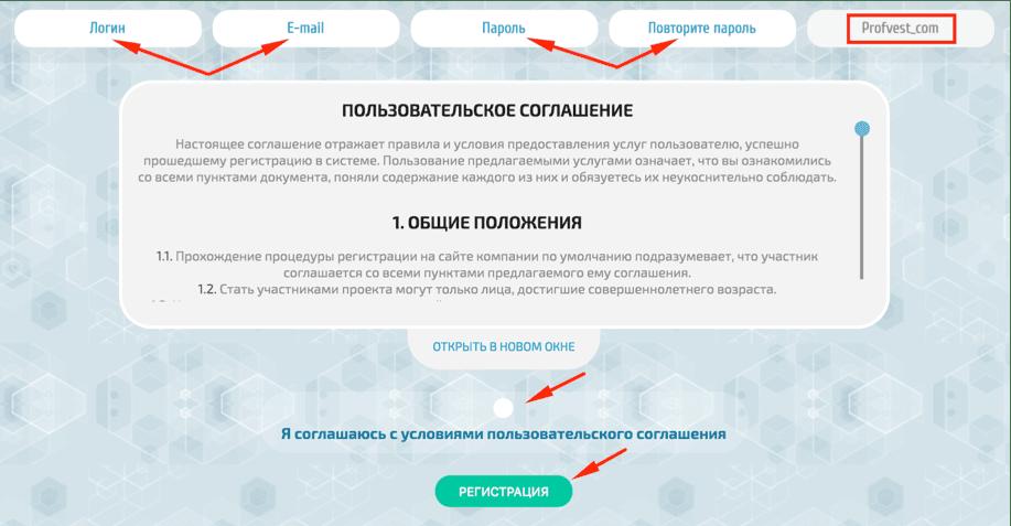 Регистрация в Oku Invest 2