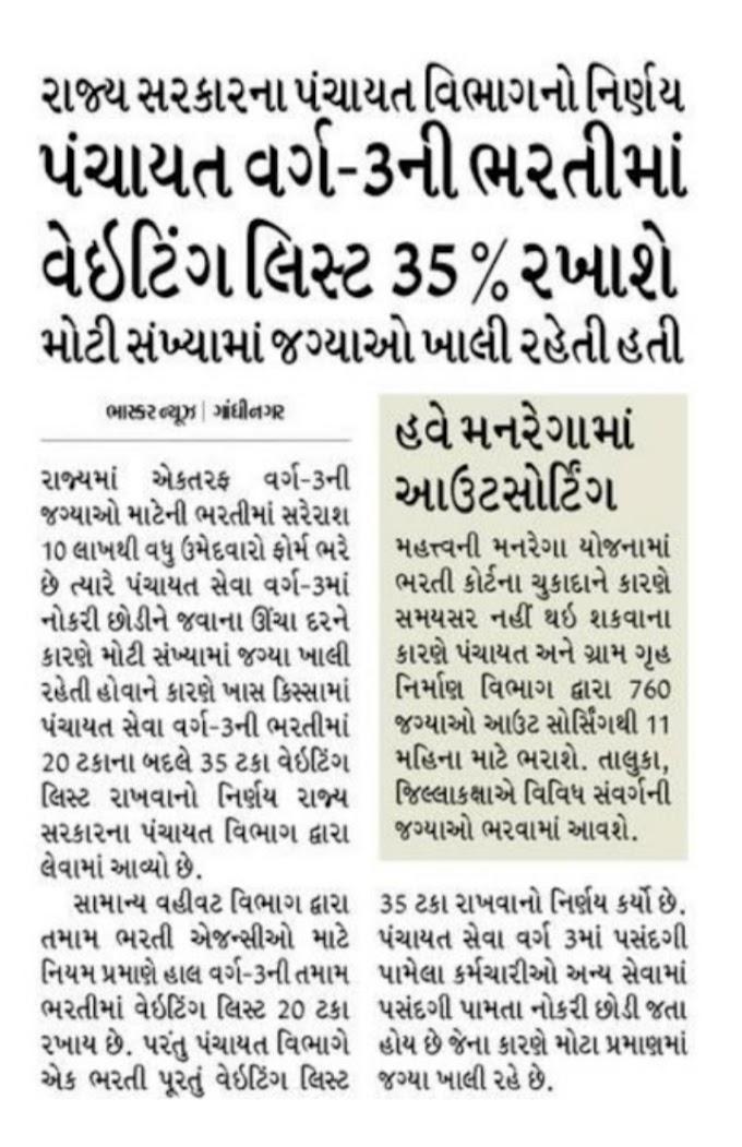 Panchayat Bharti News