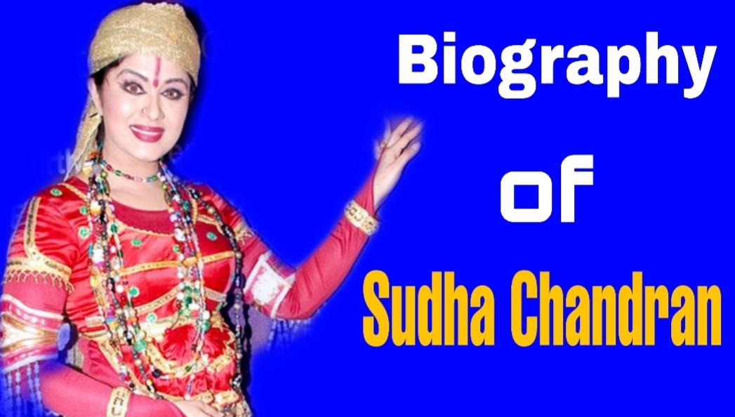 Biography of Sudha Chandran in Hindi | सुधा चन्द्रन की सफलता की कहानी