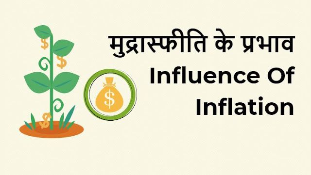 What are the effects of inflation, What Is Inflation Definition - Causes of Inflation Rate and Effects, Effects of Inflation You Need to Know About, Common Effects of Inflation, मुद्रास्फीति के प्रभाव - Influence Of Inflation in Hindi