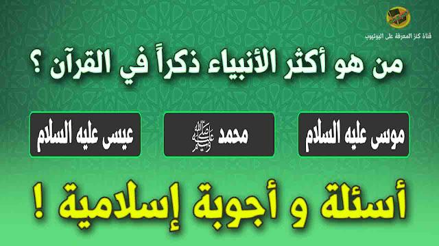 اختبر معلوماتك الدينية الاسلامية في اسئلة و اجوبة اسلامية !!