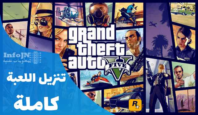 لعبة Grand Theft Auto V كاملة, الإصدار الممتع من حرامي السيارات