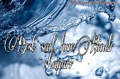 Best Sad Love Hindi Shayari | बेहतरीन लव शायरी