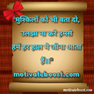 Good thought in hindi suvichar