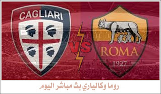 روما وكالياري بث مباشر اليوم
