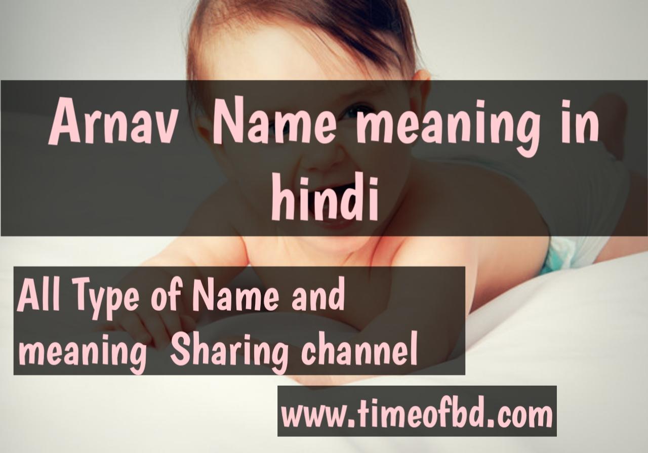 arnav name meaning in hindi, arnav ka meaning ,arnav meaning in hindi dictioanry,meaning of arnav  in hindi
