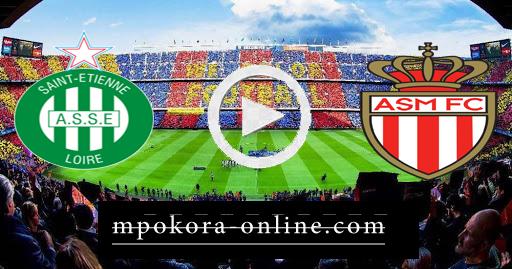 مشاهدة مباراة موناكو وسانت إيتيان بث مباشر