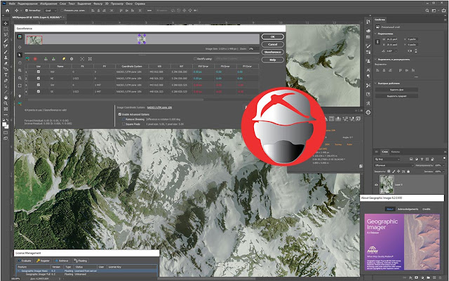 Avenza Geographic Imager v6.2.0