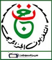 قناة الجزائرية 1 الاولى الارضية بث مباشرِِ
