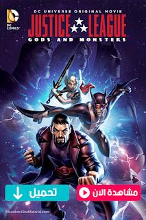مشاهدة وتحميل فيلم جاستس ليغ Justice League: Gods and Monsters 2015 مترجم عربي