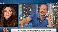 Ο «Μάνθος» ξαναμιλά με την «Πέγκυ» και λυγίζει στον αέρα της εκπομπής (video)