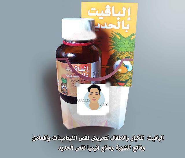 البافيت بالحديد ElbaVit syrup للكبار والاطفال لتعويض نقص الفيتامينات والمعادن وفاتح للشهية وعلاج انيميا نقص الحديد: