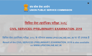 UPSC CS Prelims Result 2018 Declared, What is next ?
