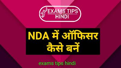 NDA में ऑफिसर कैसे बनें, how to become nda officer in hindi