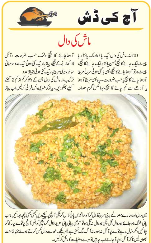Daily Cooking Recipes In Urdu Daal Mash Recipe In Urdu