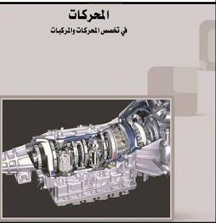 محركات السيارات pdf