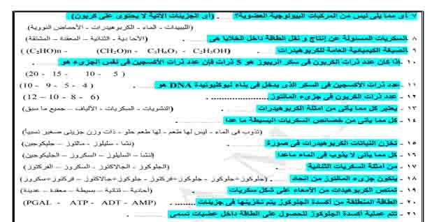 400 سؤال في الأحياء للصف الأول الثانوي الترم الأول نظام جديد